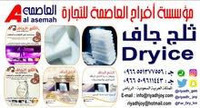 بيع وتوزيع ثلج جاف Dry Ice