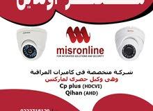 عروض متميزة من شركة مصر أون لاين للأنظمة الأمنية