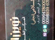 وکیل حصری للخدمات التجمیلیه فی المشهد المقدسة/ ایران