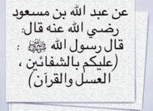عسل جمله ومفرق