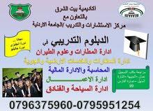 دبلومات ودورات للناجحين وغير الناجحين من الجامعه الاردنيه