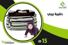 حقيبة لاستخدمات متعددة من easy way