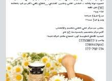 عسل حساسية القصبات و التهاب البلعوم و تخفيف شدة افلاونزه