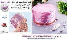 طاقية تغذية الشعر الحرارية لفرد الشعر وتنعيمة مع حمامات الزيت والكريمات