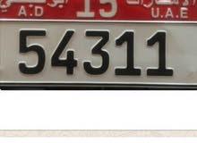 لوحة ابوظبي للبيع 54311 فئه 15