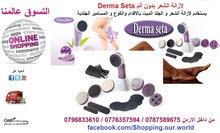 جهاز ازالة الشعر والجلد الميت