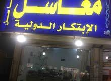 مغسله ملابس للبيع جده حي الاجاويد