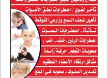 مطلوب اخصائيات نطق لمركز في عمان