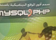 كتاب مدخلك لعالم php