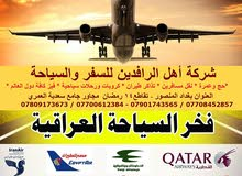 رحلات سياحية سوريا لبنان مصر تركيا اذربيجان اسبوعيا