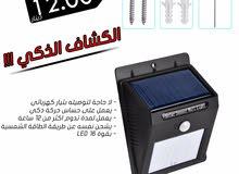 كشاف ضوئي ذكي يعمل على الطاقة الشمسية