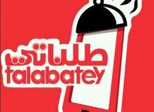 احدث تقنيه بالعراق كل مطاعم العراق بتطبيق واحد