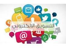 مسوقه اعلانات وعروض