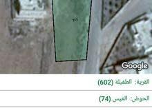 ارض 990متر للبيع - العيص بمنطقة الحاوز