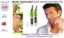 ماكنة الحلاقة ازالة الشعر متعددة الاستعمالات المضيئة MICRO TOUCH MAX
