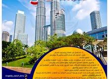 برنامج ماليزيا السياحي من شركة طريق الأفق