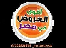 اقوي الاسعار في مصر 01099739399