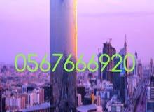 الرقم للبيع 0567666920