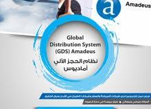 نظام حجز التذاكر الآلي أماديوس (Amadeus)