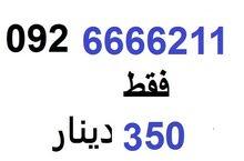 شفره رقام مميزه 0926666211