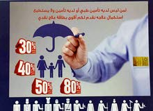 تكافل العربية لمن ليس لدية تآمين طبيي