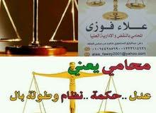 مكتب علاء فوزى المحامى بالنقض والادارية العليا