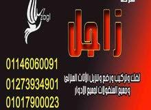 اوناش زاجل لرفع العفش 01146060091