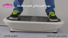 جهاز التدليك والمساج - crazy fit massage