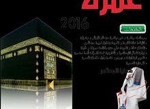 عمرة السنة  2017 -1438 ه من شركة نجوم ليبيا بصك مصدق