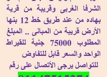 للبيع عدد 14.50 قيراط زراعى بالقناطر الخيرية بعزبة الخيمى بعد عزبة مسلم