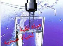 شركة محطات تحلية المياه النقية