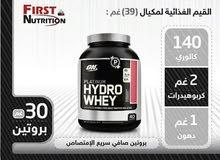 بروتين هايدرو واي للعضله الصافيه