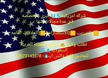 شركة امريكية  كبری تطلب وكيل في السعوديه