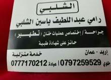 مطهر اطفال أبناء المرحوم ياسين الشلبي مجمع الاغور القديم