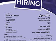 Urgent Required Store In-charge - مدير معرض