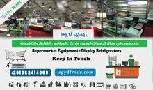 ثلاجات عرض للبيع و ثلاجات عرض السوبر ماركت في مصر