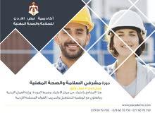 برنامج دورة مشرفي السلامة والصحة المهنية