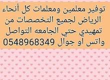 مدرسين ومدرسات كل التخصصات بالرياض0548968349