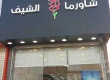 مطعم للتقبيل - حي إشبيلية