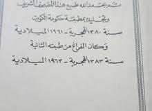 مصحف قديم مطبوع سنة 1963ميلادي في مطابع الكويت