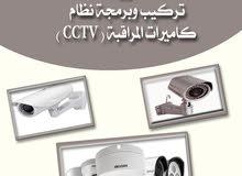 دورة تركيب وبرمجة نظام كاميرات المراقبة (CCTV)