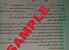 قطعة ارض 84 ابوسعد تاني قطعة من شارع المطار