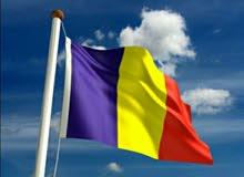 اقامه في رومانيا