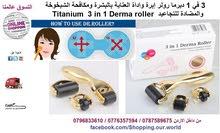ديرما رولر اداة العناية بالبشرة ومكافحة الشيخوخة و المضاد التجاعيد Titanium 3 in 1 Derma roller