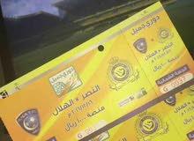 تذاكر منصة مباراة الهلال والنصر