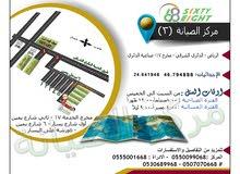 مركز في الرياض لتعديل الصدمات