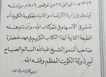 مصحف قديم تراث عمره 54 سنة ( قرآن كريم ) مطبوع بمطابع الكويت سنة 1380هـ - 1961م