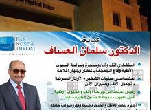 العيادة الاستشارية-  أستشاري أنف وأذن وحنجرة في الاردن الدكتور سلمان العساف