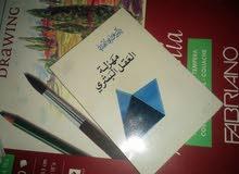كتب /روايات/كتب تعليمية