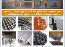 شركه عالم التطور العربي للحديد